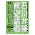 auto記念講演会「石川九楊 書史講義」