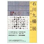 auto石川九楊展 -書と酒器と源氏物語-
