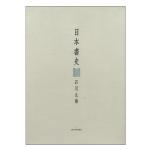 auto日本書史