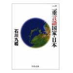 auto二重言語国家・日本