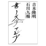auto書 文字 アジア