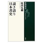 auto説き語り日本書史