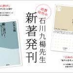 auto石川先生の新著、好評発売中。