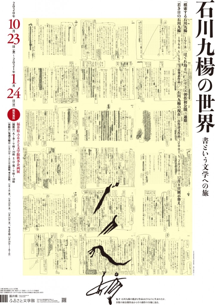 「石川九楊の世界 書という文学への旅」